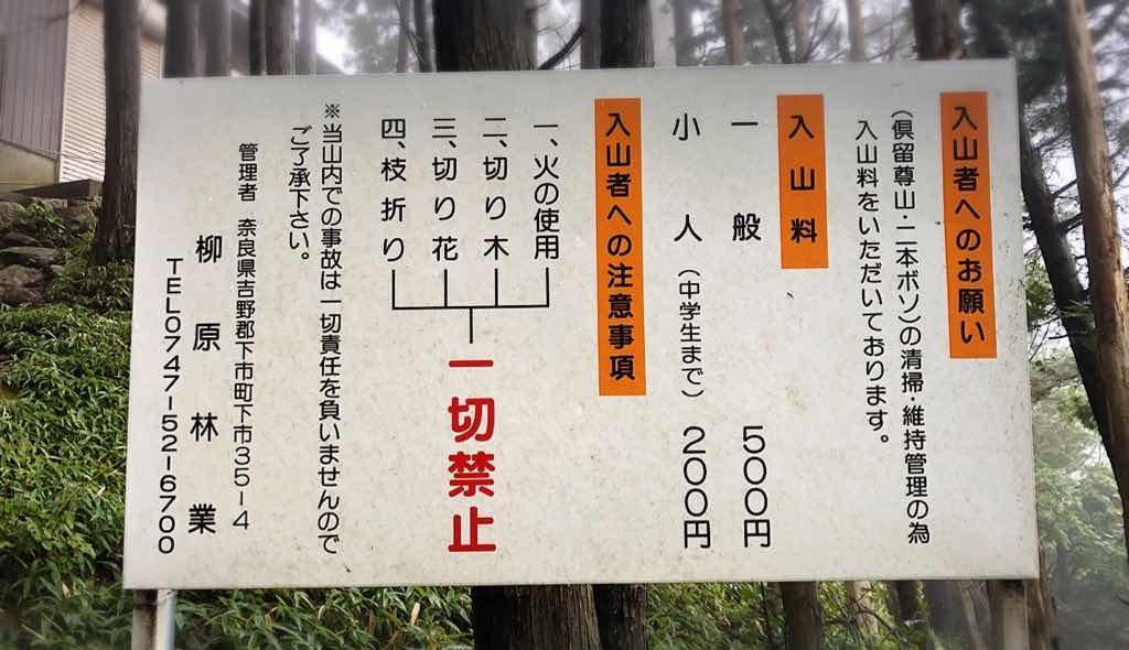 禁止事項と入山料